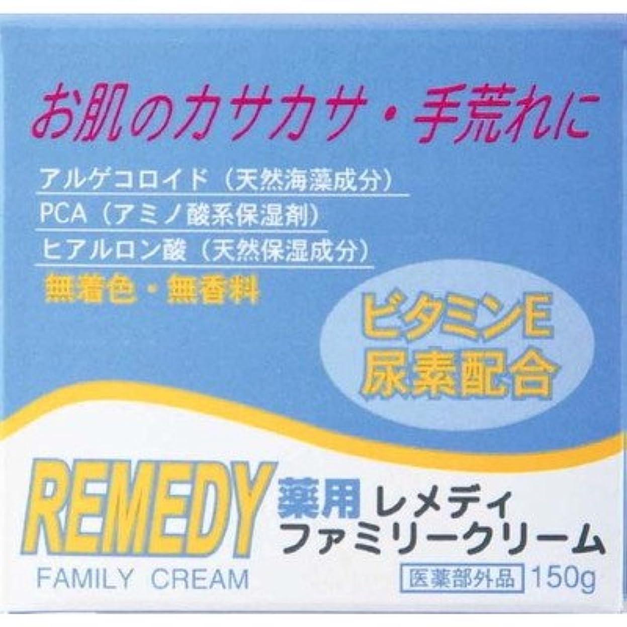 章エンジニア影響を受けやすいです【医薬部外品】薬用レメディ ファミリークリーム 150g