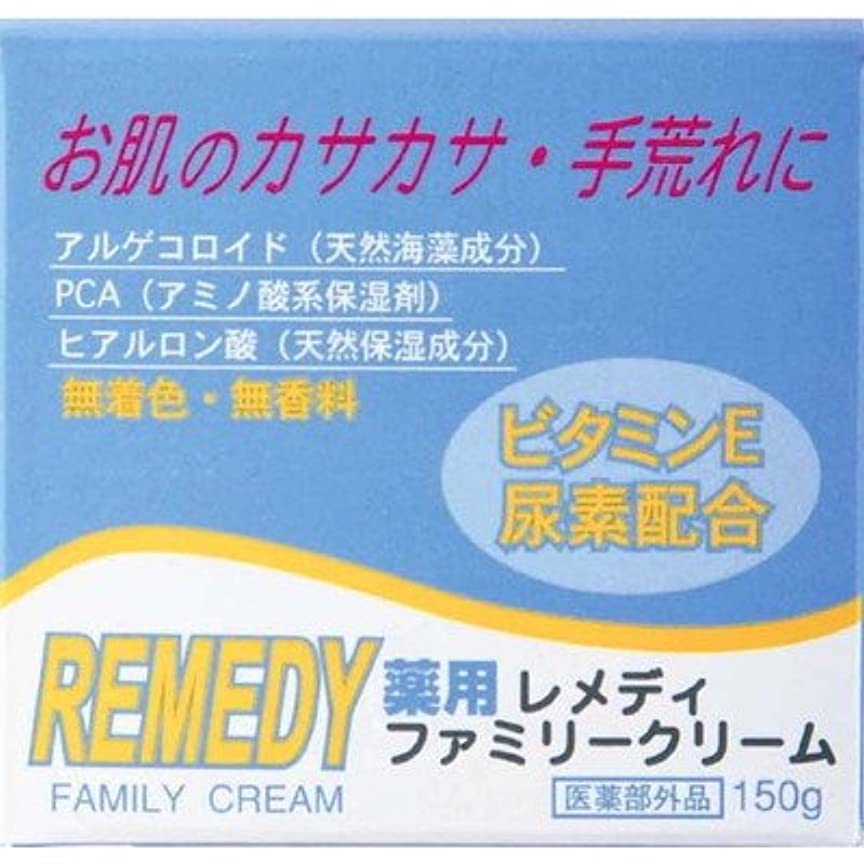 逸脱肩をすくめる【医薬部外品】薬用レメディ ファミリークリーム 150g