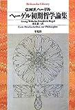ヘーゲル初期哲学論集 (平凡社ライブラリー)