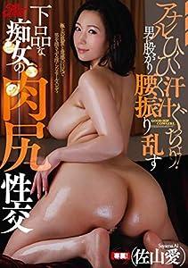 男に股がり腰振り乱す下品な痴女の肉尻性交 佐山愛 Fitch [DVD]