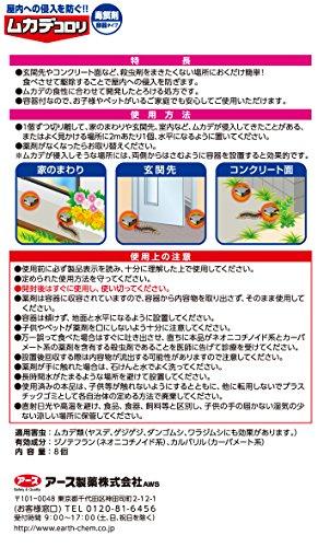 アース製薬 ムカデコロリ(毒餌剤)容器タイプ 8個