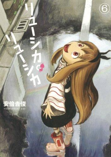 リューシカ・リューシカ(6) (ガンガンコミックスONLINE)の詳細を見る