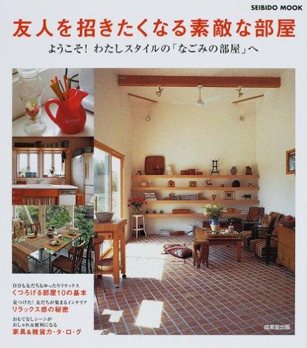 友人を招きたくなる素敵な部屋―ようこそ!わたしスタイルの「なごみの部屋」へ (SEIBIDO MOOK)の詳細を見る