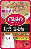 (まとめ買い)いなばペットフード CIAOパウチ 贅沢 黒毛和牛 まぐろ・とりささみ 35g IC-314 猫用 【×48】