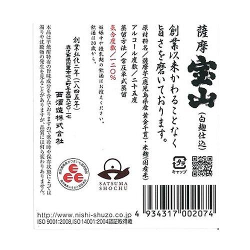 西酒造 薩摩宝山 芋 瓶 1800ml  [鹿児島県]