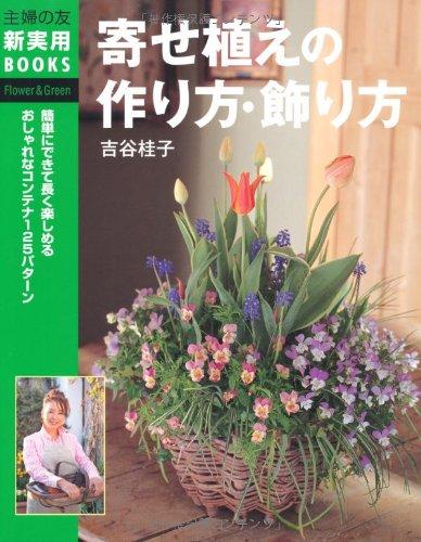 寄せ植えの作り方・飾り方―簡単にできて長く楽しめるおしゃれなコンテナ125パターン (主婦の友新実用BOOKS)