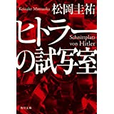 ヒトラーの試写室 (角川文庫)