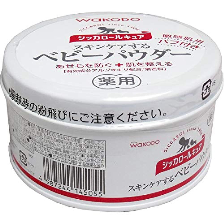 和光堂 シッカロールキュア 薬用ベビーパウダー 無香料敏感肌用140g