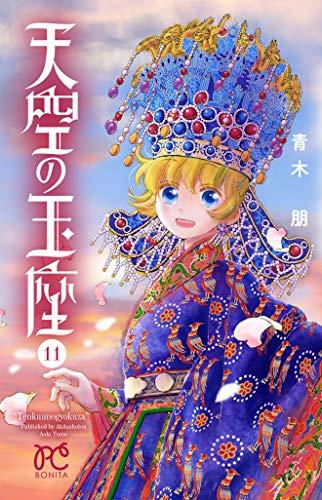 天空の玉座(11) (ボニータ・コミックス)