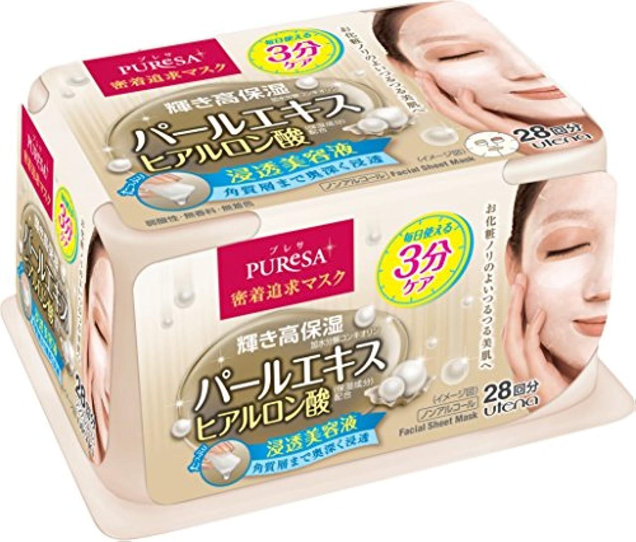 留まる容器害虫puresa(プレサ) デイリーケアマスク パールエキス 28回分 (300mL)