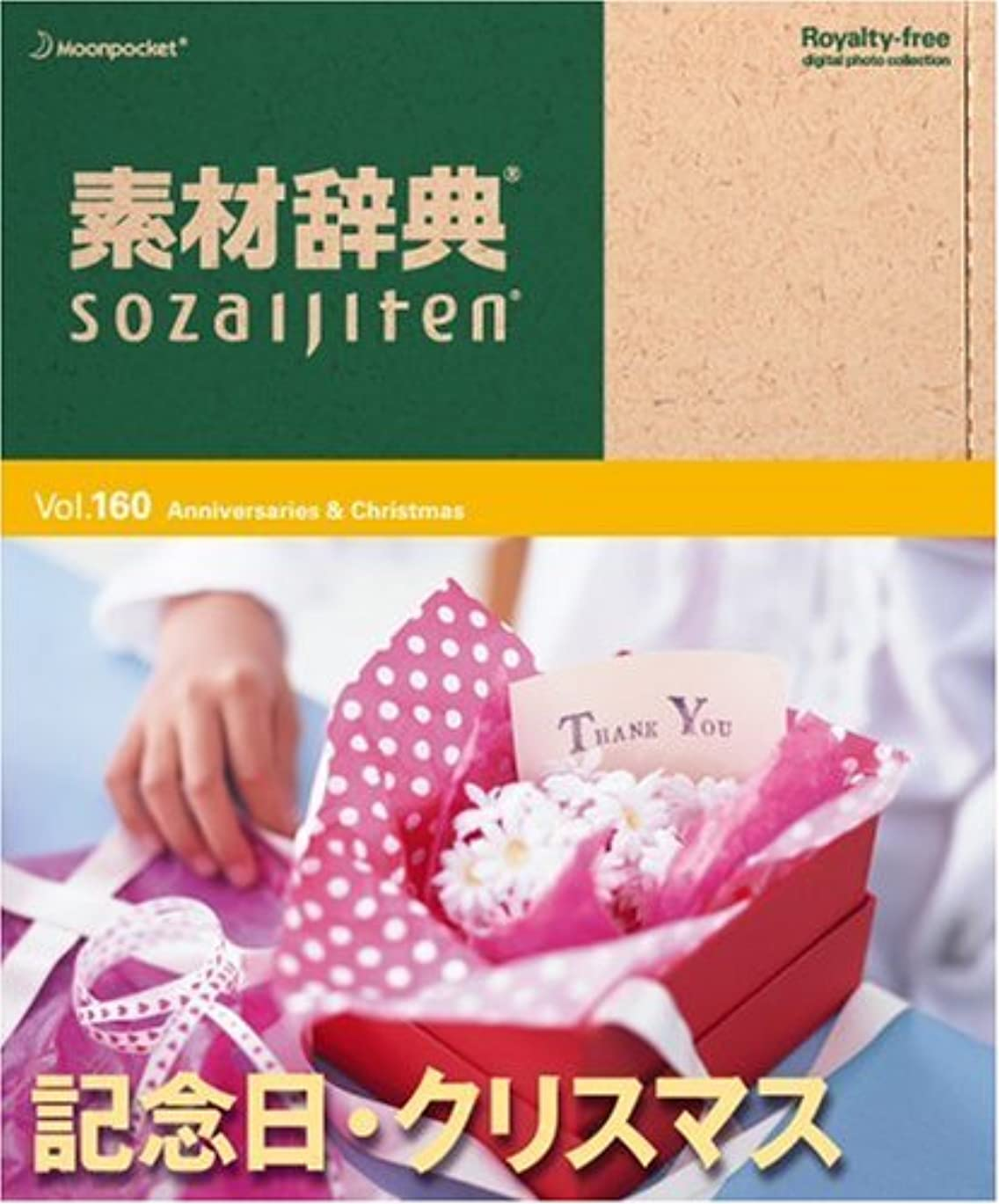 ドット容器サーバ素材辞典 Vol.160 記念日?クリスマス編