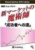 DVD 新マーケットの魔術師「成功者への道」 (<DVD>)