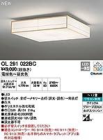 オーデリック 和 【OL 291 022BC】 住宅用照明 インテリア 和 【OL291022BC】