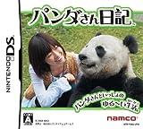 「パンダさん日記」の画像