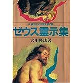 ゼウス霊示集―今、復活する全智全能の神 (心霊ブックス)