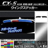 AP ウイングステッカー マットクローム調 マツダ CX-5 KE系 前期/後期 2012年02月~ シアン AP-MTCR448-CY 入数:1セット(2枚)