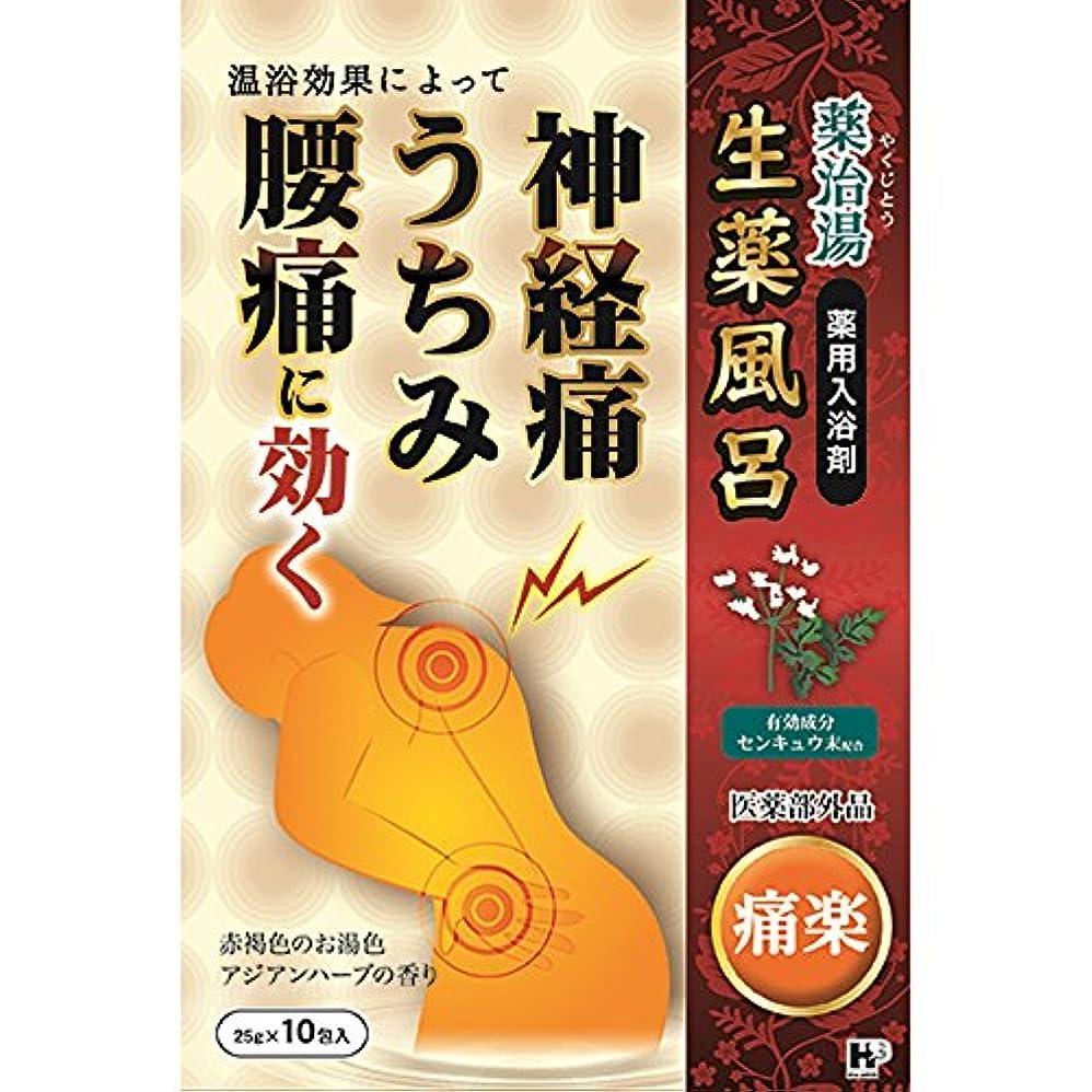 たらい消費スカープ薬治湯 痛楽 25g×10包