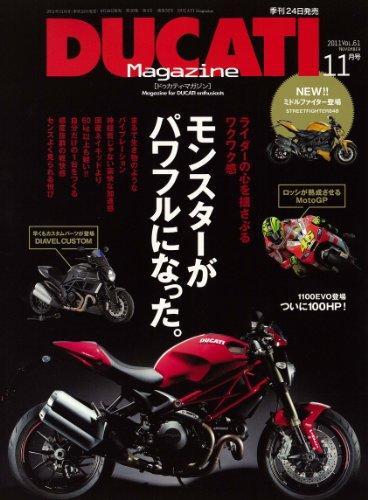 DUCATI Magazine (ドゥカティ マガジン) 2011年 11月号 [雑誌]