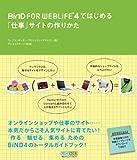 BiND for WebLiFE*4ではじめる 「仕事」サイトの作りかた