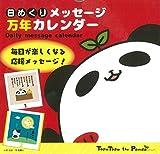パンダのたぷたぷ 日めくりメッセージ 万年カレンダー ([実用品])