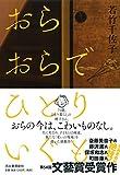 おらおらでひとりいぐも  若竹千佐子 第158回芥川賞受賞