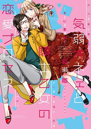 気弱オネエと騎士乙女の恋愛プロセス~キミいろ恋模様~