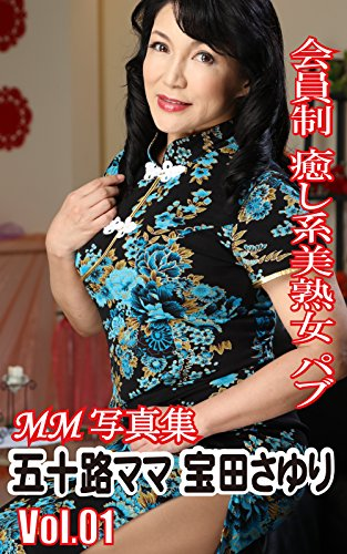 MM写真集 会員制 癒し系 美熟女 パブ 五十路ママ 宝田さゆりVol.01 thumbnail