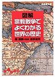 図解 宗教戦争でよくわかる世界の歴史 (だいわ文庫)
