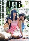 UTB+ (アップ トゥ ボーイ プラス) vol.4 (UTB 2011年 11月号 増刊)