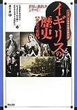 イギリスの歴史【帝国の衝撃】—イギリス中学校歴史教科書— (世界の教科書シリーズ34)