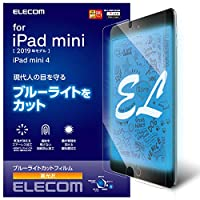 エレコム iPad mini(2019モデル) /iPad mini 4(2015年モデル) 保護フィルム ブルーライトカット 高光沢 TB-A19SFLBLGN