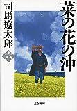 新装版 菜の花の沖 (6) (文春文庫)