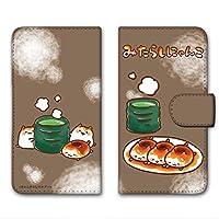 みたらしにゃんこ シンプルスマホ3 509SH ケース 手帳型 プリント手帳 ひとやすみE (mn-005) カード収納 スタンド機能 WN-LC601268-MX
