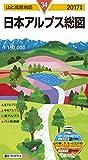 山と高原地図 日本アルプス総図 2017 (登山地図 | マップル)