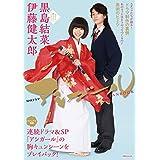 NHKドラマ アシガールFANBOOK (洋泉社MOOK)
