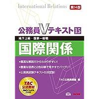 公務員Vテキスト (15) 国際関係 第14版 (地方上級・国家一般職 対策)