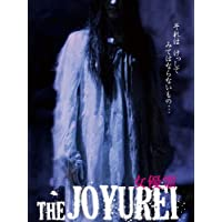 THE JOYUREI ~女優霊~ (字幕版)