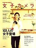 女子カメラ 2008年 09月号 [雑誌] 画像