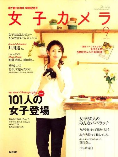 女子カメラ 2008年 09月号 [雑誌]
