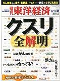 週刊 東洋経済 2012年 8/18号 [雑誌]