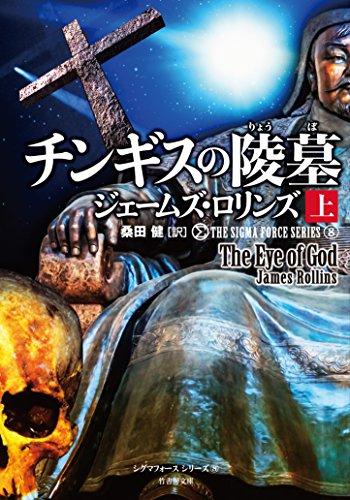 シグマフォース シリーズ8 チンギスの陵墓 上 (竹書房文庫)の詳細を見る
