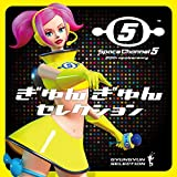 【Amazon.co.jp限定】スペースチャンネル5★20th anniversary「ぎゅんぎゅんセレクション」(CDサイズアナザージャケットカード付)