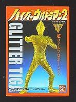 【即決】 2000年製 ハイパーウルトラマン2 グリッターティガ