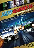 湾岸最速バトル-スカイライン伝説-[DVD]