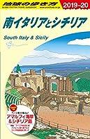 A13 地球の歩き方 南イタリアとシチリア 2019~2020 (地球の歩き方 A 13)
