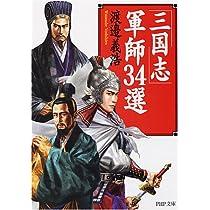 「三国志」軍師34選 (PHP文庫 わ 12-2)