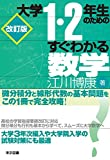 改訂版 大学1・2年生のためのすぐわかる数学