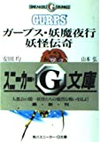 ガープス・妖魔夜行 妖怪伝奇 (角川文庫―スニーカー・G文庫)