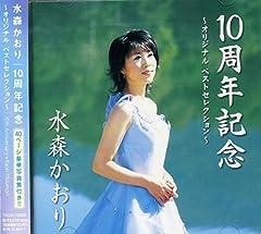 夢の花・恋の花♪水森かおりのCDジャケット