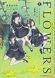 FLOWERS 1 ―Le volume sur printemps- フラワーズ〈春篇・上〉 (星海社FICTIONS)